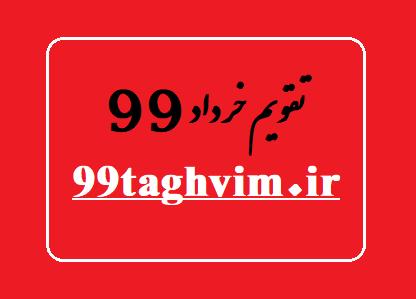 تقویم خرداد 99