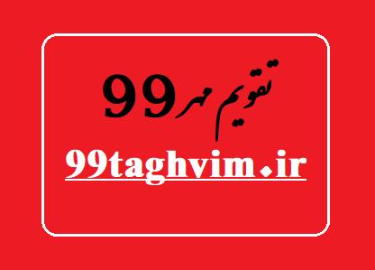 تقویم مهر 99