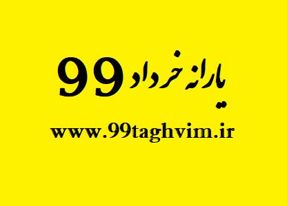 یارانه خرداد 99 | یارانه خرداد ۹۹