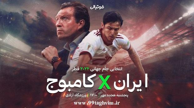 زمان بازی ایران و کامبوج 18 مهر 98