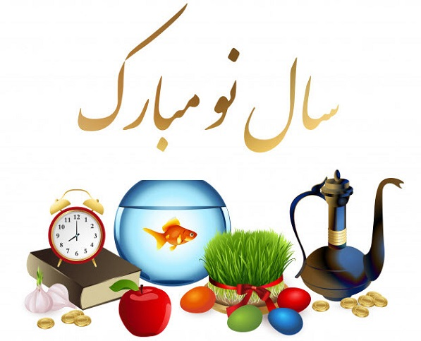 متن زیبا برای تبریک عید نوروز 99
