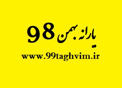 یارانه بهمن 98   یارانه بهمن ۹۸