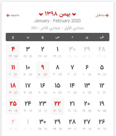 تقویم بهمن 98