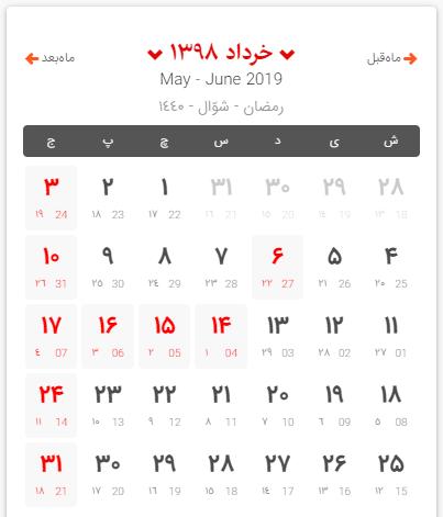تقویم خرداد 98
