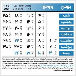 3 بهمن 99 چه روزی است / ۳ بهمن ۹۹ چند شنبه است