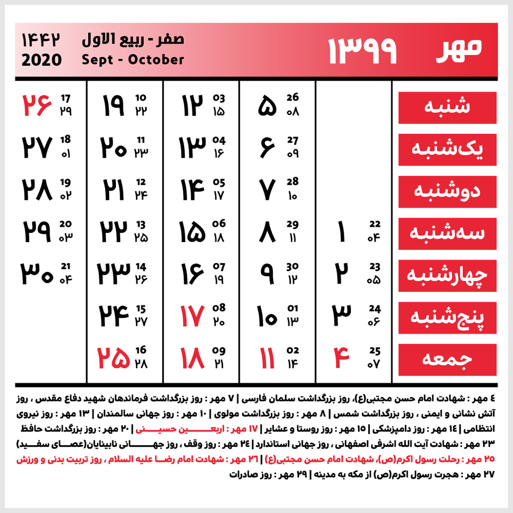 عکس تقویم ۹۹ / عکس تقویم سال ۹۹ / دانلود عکس تقویم ۹۹
