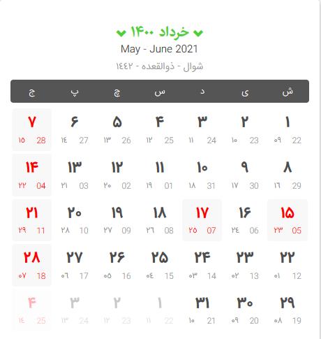 تقویم خرداد 1400 | تقویم خرداد ۱۴۰۰