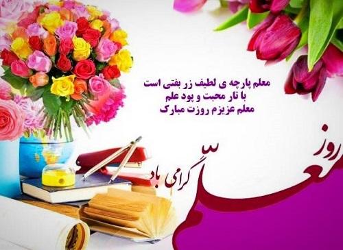 تبریک روز معلم 1400 چه روزی است