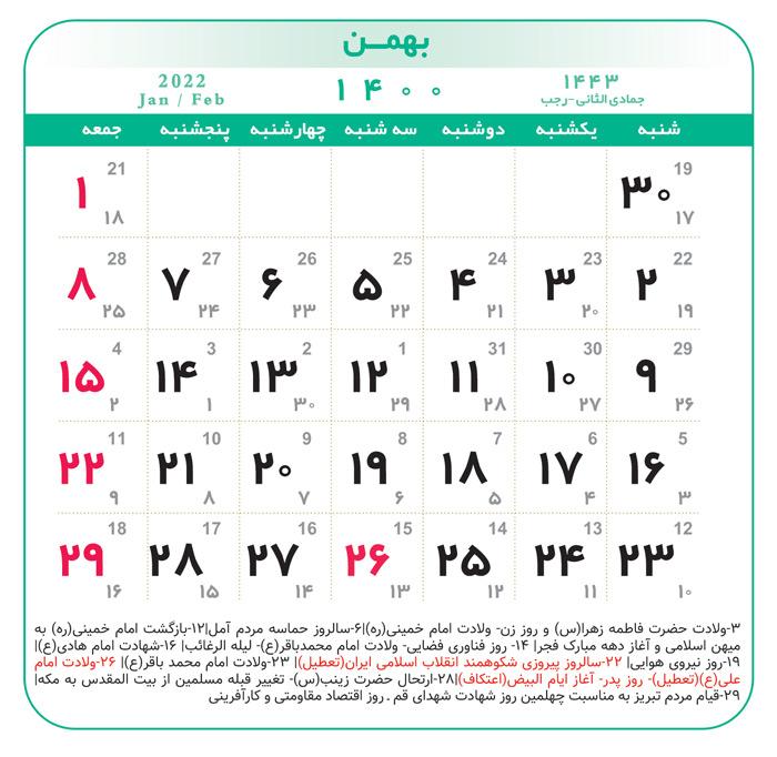 24 بهمن 1400 چه روزی است / ۲۴ بهمن ۱۴۰۰ چند شنبه است